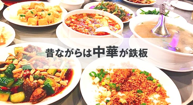 中華の宴会場