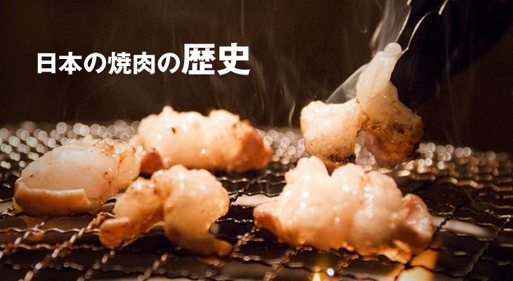 日本での焼肉の歴史
