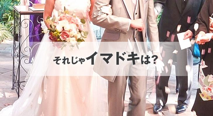 イマドキ在日の結婚式