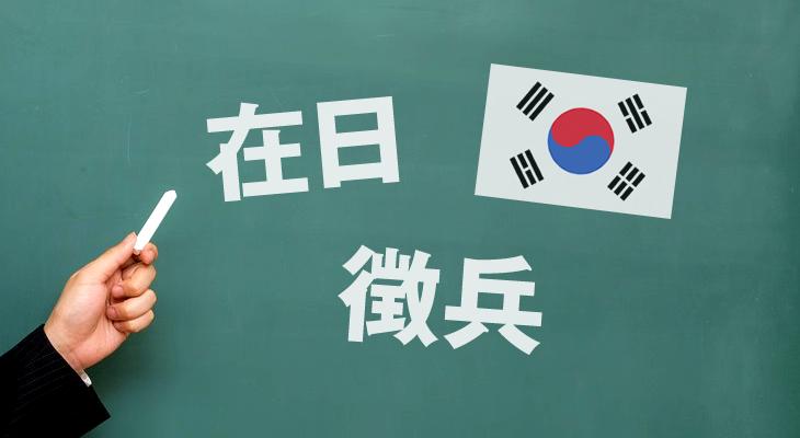 在日韓国人に徴兵義務はある?