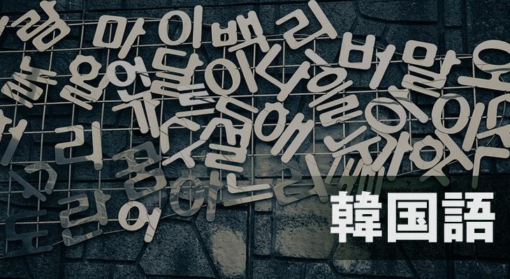 韓国語の悩み