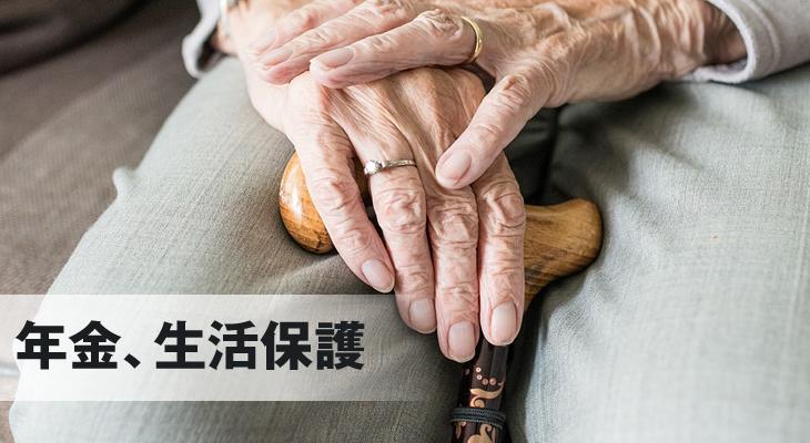 年金、生活保護